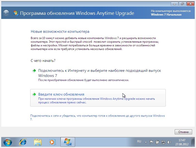 Скачать программу windows anytime upgrade бесплатно