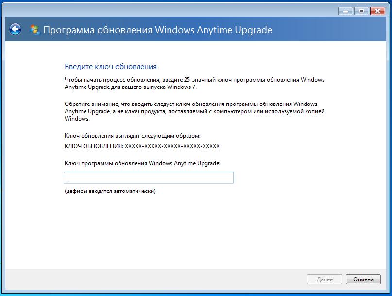 Ключ Программы Обновления Windows Anytime Upgrade Скачать