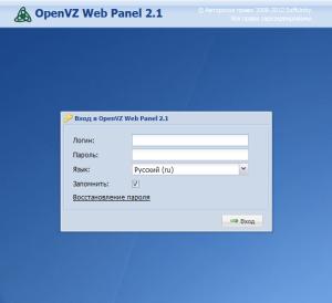 ovz_web_panel_00
