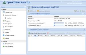 ovz_web_panel_02