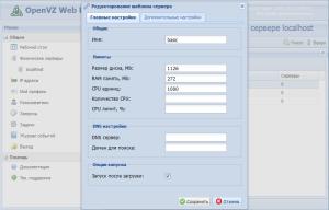 ovz_web_panel_03