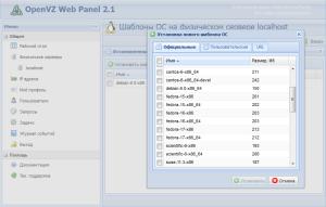 ovz_web_panel_04
